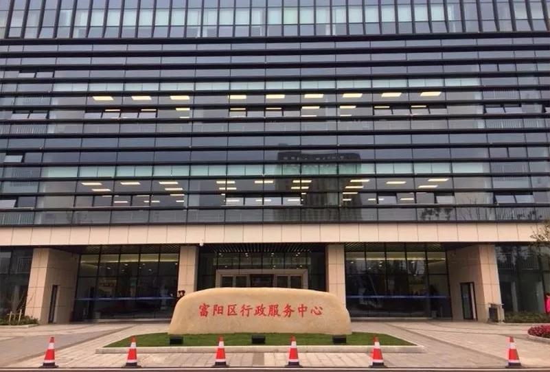 <b>美的商用净水器入驻杭州富阳区行政服务中心</b>