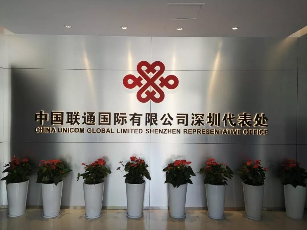 <b>美的商净进驻中国联通国际有限公司深圳代表</b>